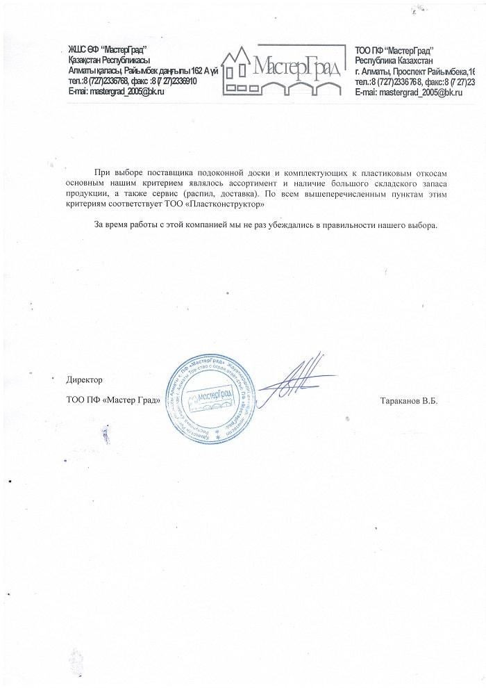 "ТОО ПФ ""Мастер Град"""